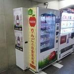 りんごの自動販売機発見!阪急梅田駅