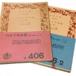 自分の年齢より古い本を手に入れる・・・「ベルツの日記」