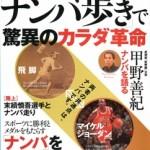 わらじ感覚ラン・・・MIZUNO ウエーブリバイブND(WAVE REVIVE ND)