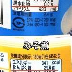糖質制限にもいい、サバ缶 ダイエット!