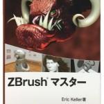 「ZBrush」(ジーブラシ)をマスターするぞ~