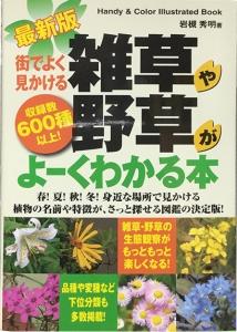 街でよく見かける雑草や野草がよーくわかる本