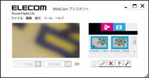 エレコム WebCamアシスタント