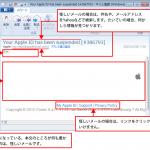 偽Appleメール「Your Apple ID has been suspended」にご注意を!