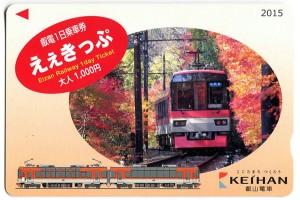 叡電1日乗車券「えぇきっぷ」