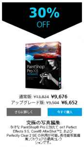 PaintshopProX8特価セール
