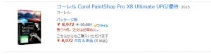 PaintshopProX8