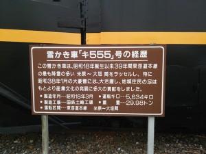 雪かき車「キ555」