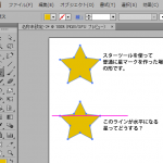 イラストレーター覚えがき:スターツールを使った星型の作成について