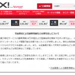 おいおいおい!YJFX-「元従業員による顧客情報などの持ち出し」って!