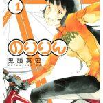 自転車マンガ「のりりん」を読んでいたら、またマウンテンバイク整備して乗りたくなってきた