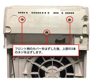 ACM75-L背面カバーをはずすネジ