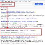 Amazonの価格変動チェックに「Keepa Amazon Price Tracker」をCHROMEにインストール
