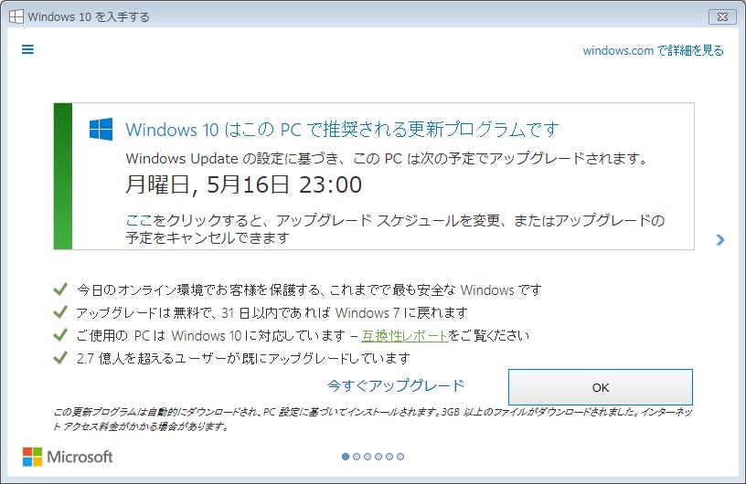 Windows10アップグレードメッセージ