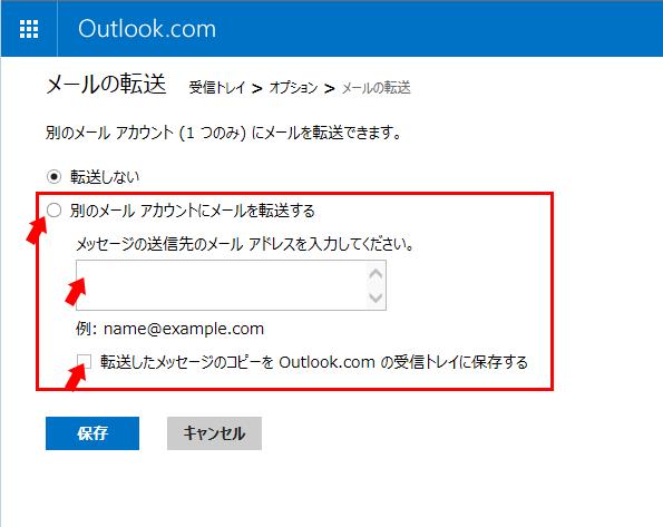 Outlook.comアカウントメール転送