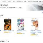 AmazonのKindle読み放題サービス「Kindle unlimited」開始きた~!