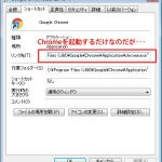 また、Windows Defenderの警告がでてきた。Microsoftは、Chromeを排除したいのか???