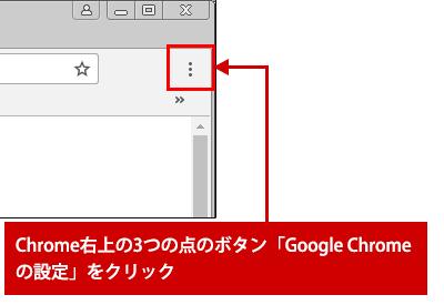 Google Chrome拡張機能削除