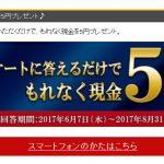 楽天銀行からやってきたこのメール「【現金プレゼント♪】アンケートに回答で5円プレゼント」・・・抽選で5万円か~と思ったら5円だった