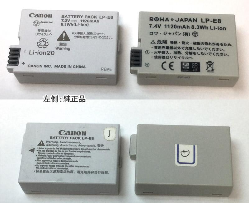 LP-E8純正品及びROWA JAPAN外観比較