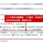 最近、AMAZONのカスタマーレビューにおかしな日本語のレビューが多いね