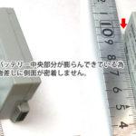 ROWA JAPANのEOS-Kiss 互換バッテリーLP-E8が膨らんでくる。切り餅じゃないんだから