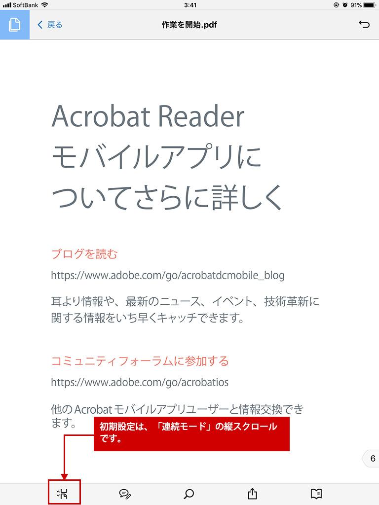 Acrobat Readerで横ページめくり