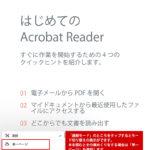 タブレットのAdobe Acrobat Readerで自炊したPDFファイルのページを横めくりする方法
