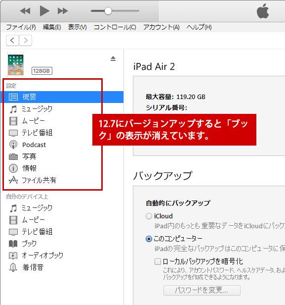 iTunesバージョン12.7でブックが消える
