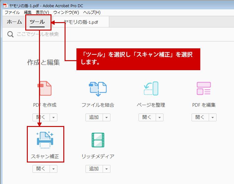 Adobe Acrobat スキャン補正のテキスト認識