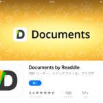 iPadで自炊した本(PDF)を読むのに最適なアプリ「Documents」。iBooksの代わりにお勧め。