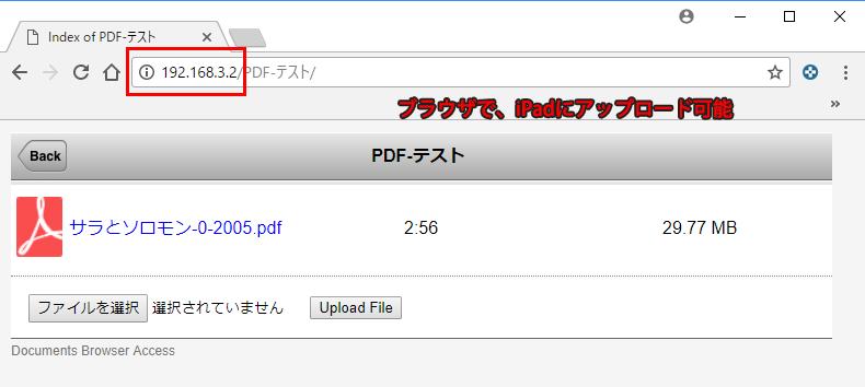 「Documents」ファイルアップロード