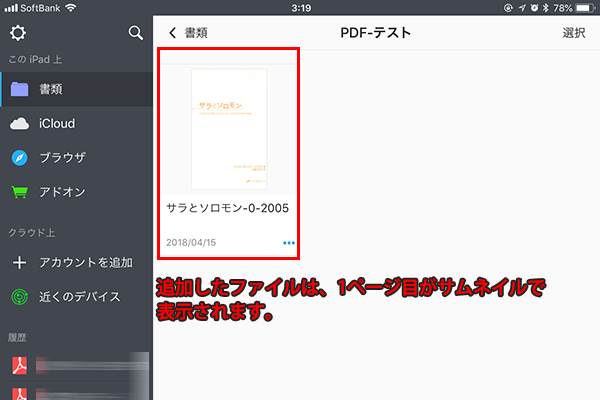 「Documents」ファイル表示イメージ