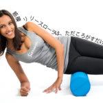 健康グッズで安くて効果が大きい「筋膜リリースローラー」