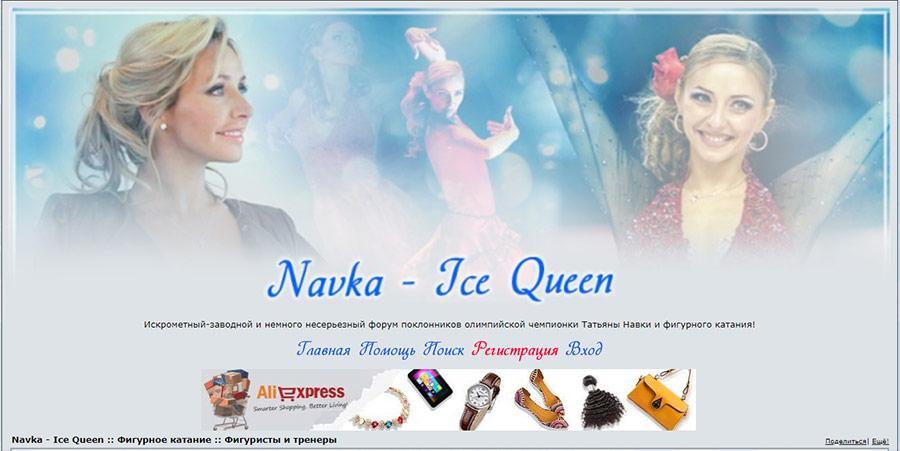 Navka-Ice Queen