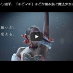 Alina Zagitova「マギアレコード 魔法少女まどか☆マギカ外伝」のCMに出演。