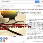 Google翻訳を使って海外サイトからの情報収集も簡単