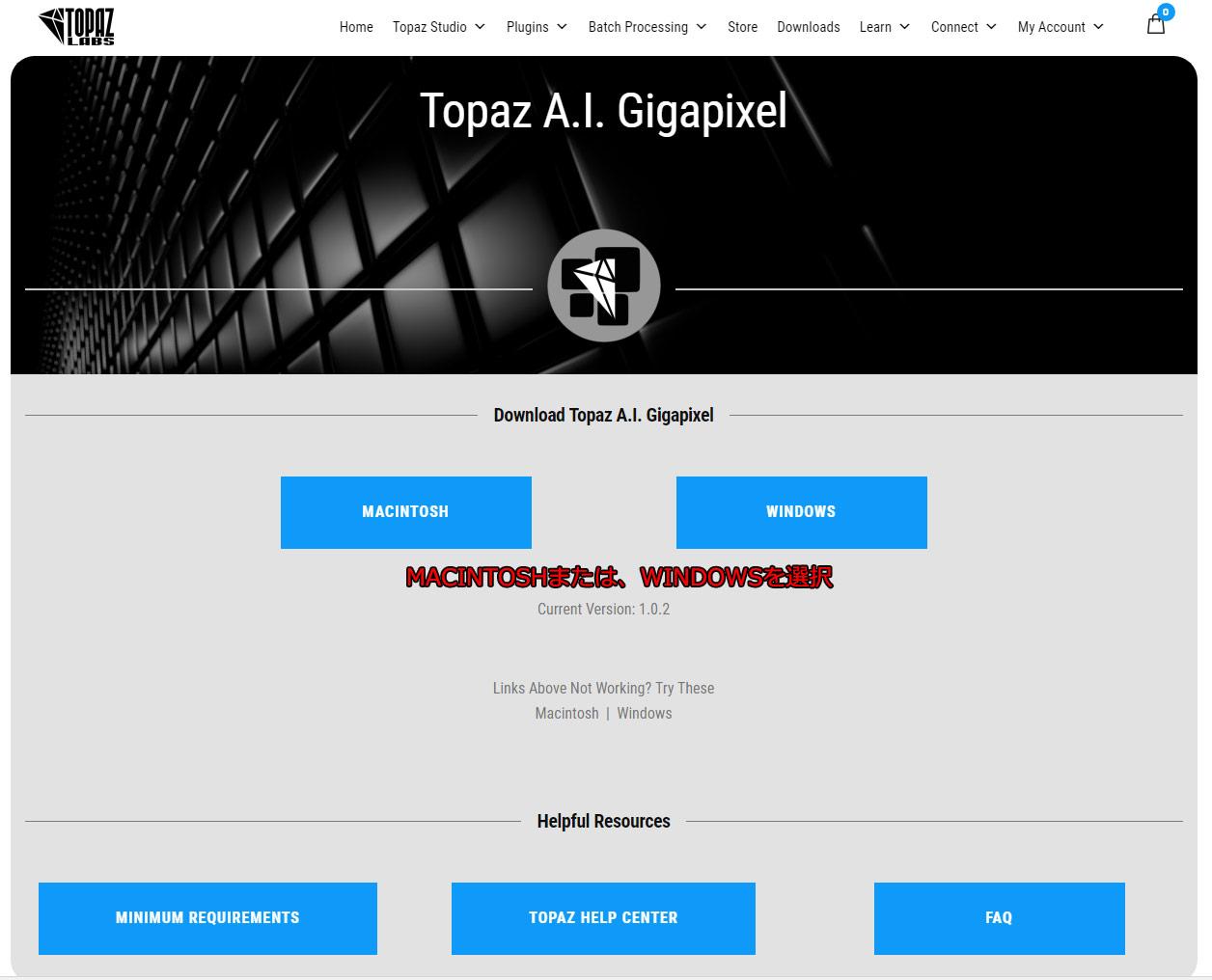 Topaz A.I. Gigapixelトライアル版