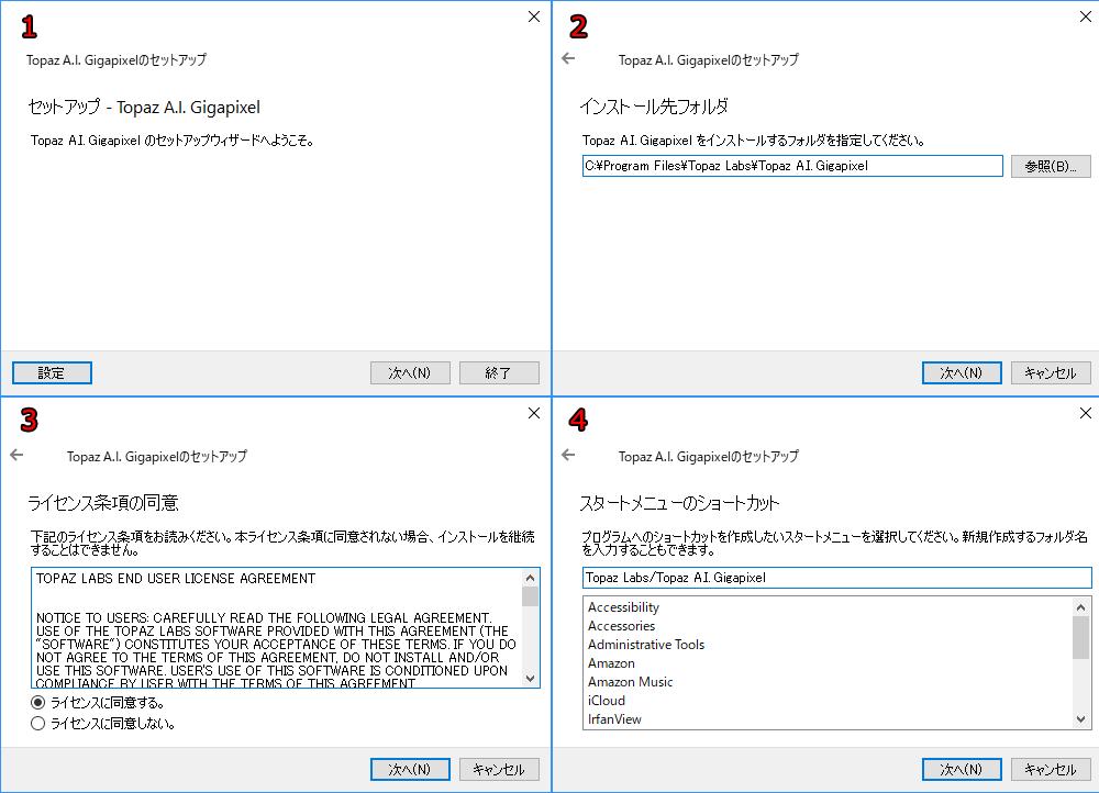 Topaz A.I. Gigapixelトライアル版セットアップウィザード画面