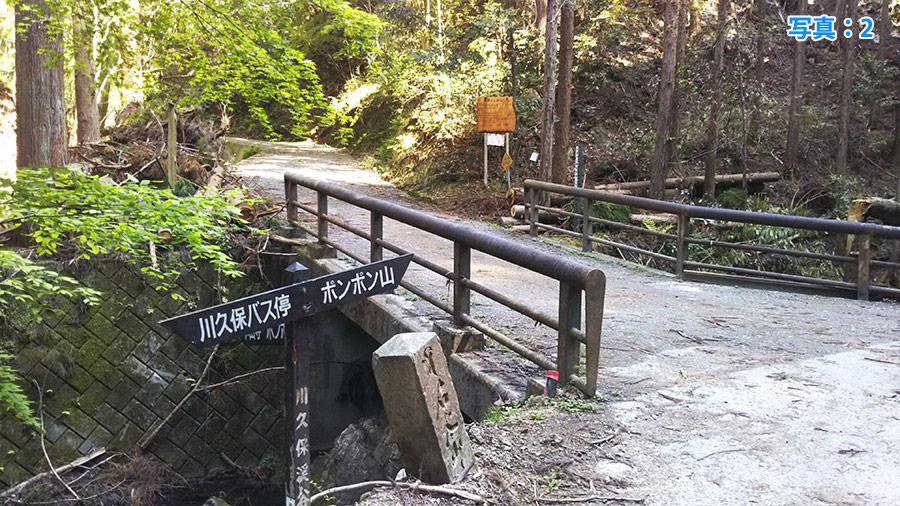 川久保ハイキングコース